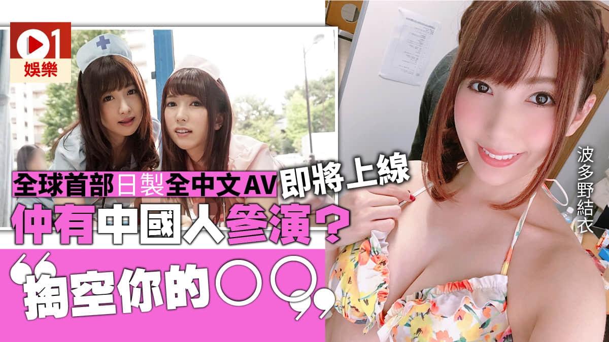 波多野结衣演出全球首支日本全中文AV,更有一位中国女优亮相?