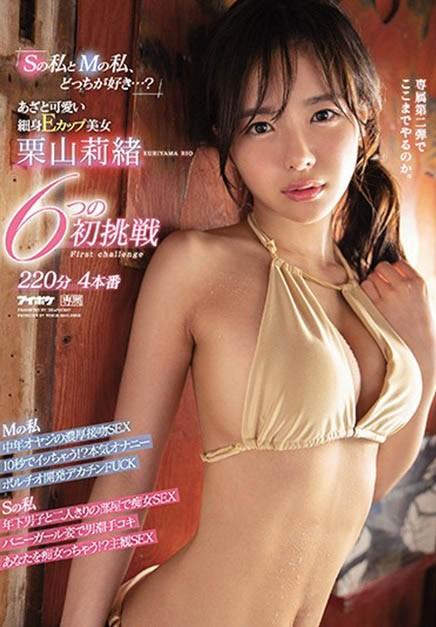 【波多野结衣】IPX-559:喜欢S还是M?E罩杯美女「栗山莉绪」四小时SM高潮开发!