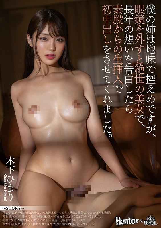 【波多野结衣】ROYD-030:强行插入姐姐木下ひまり的温暖小穴,只能中出!